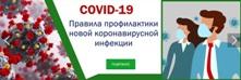 Главная страница сайта профилактика новой коронавирусной инфекции